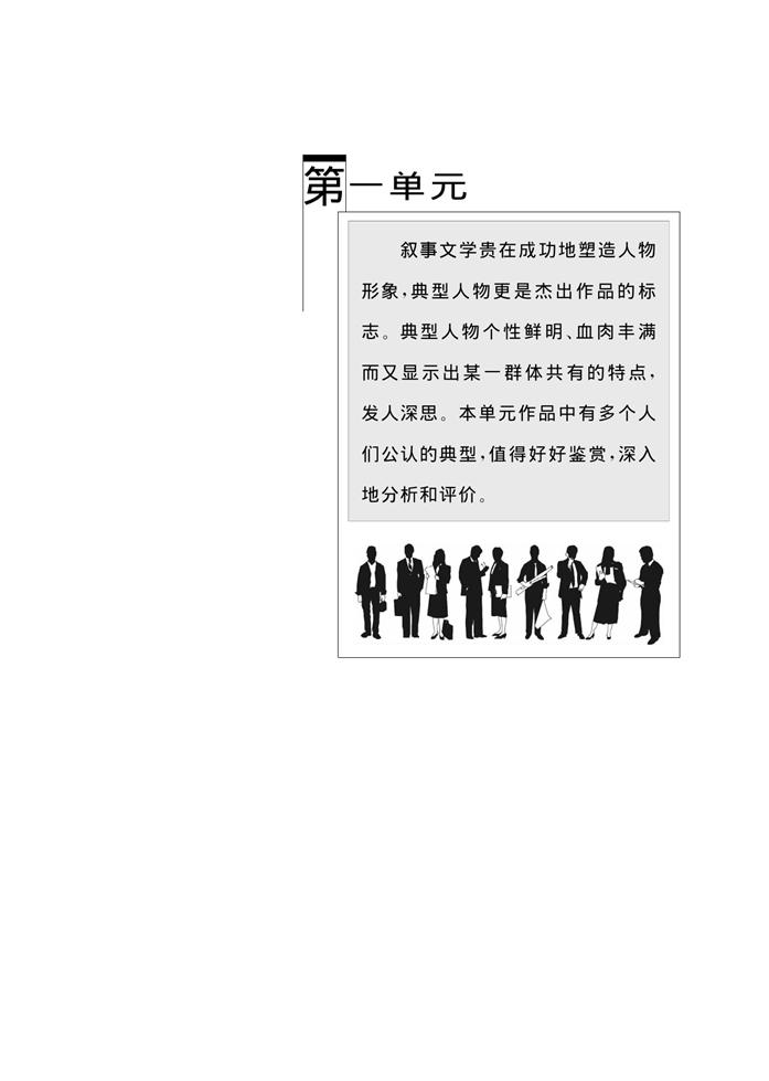 华师大版高中语文高三语文下册(试用本)
