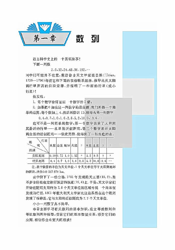 北师大版高中高三数学必修5