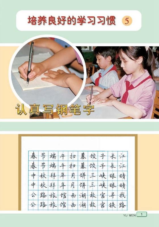 苏教版小学三年级语文上册
