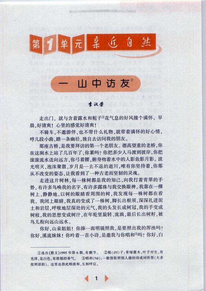 沪教版初中初一语文下册