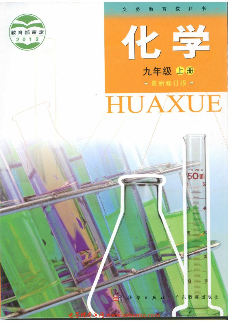 粵教版九年級化學上冊