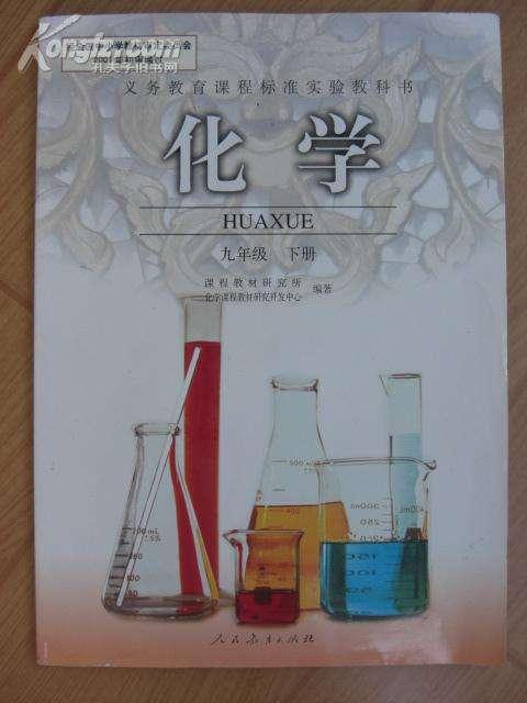 人教版九年級化學下冊