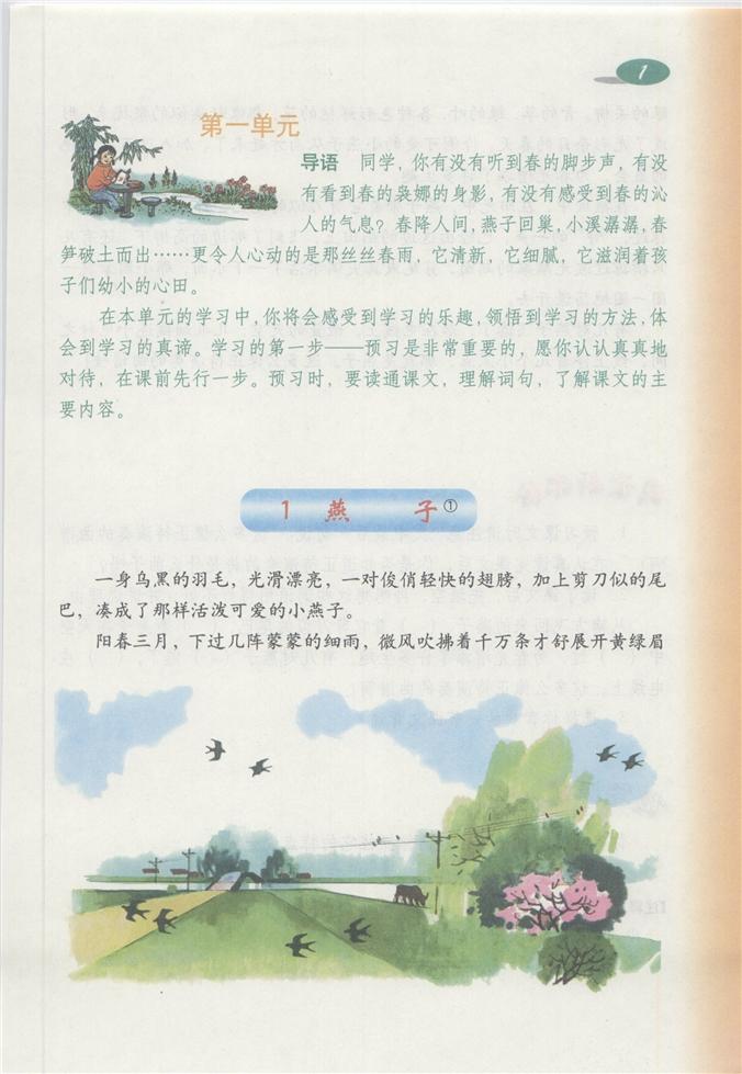 沪教版小学四年级语文下册