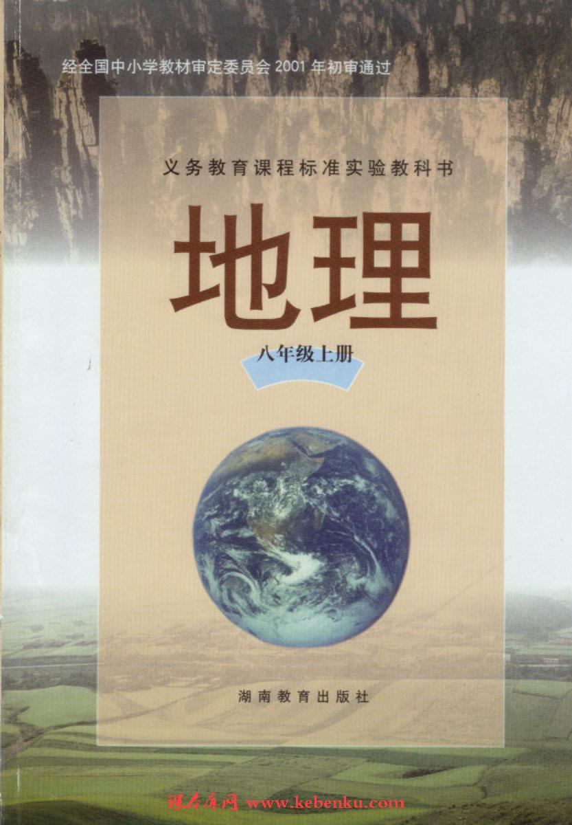 湘教版八年级地理上册(旧版)