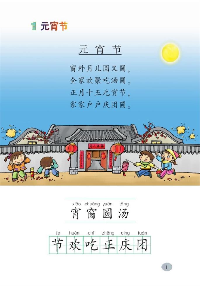 北师大版小学一年级语文下册