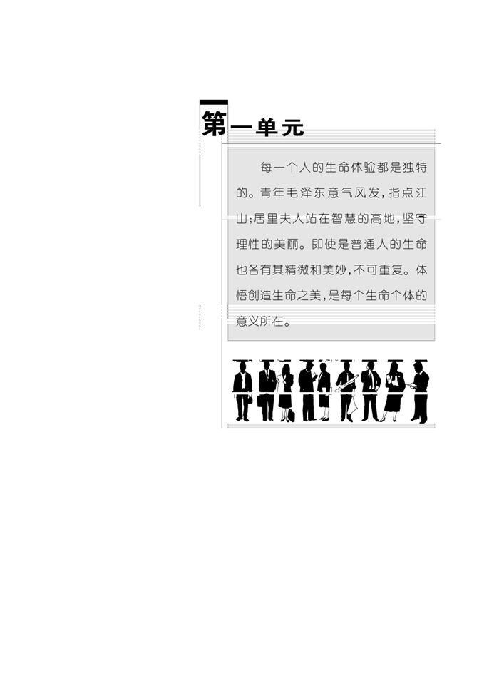 华师大版高中语文高一语文上册(试用本)