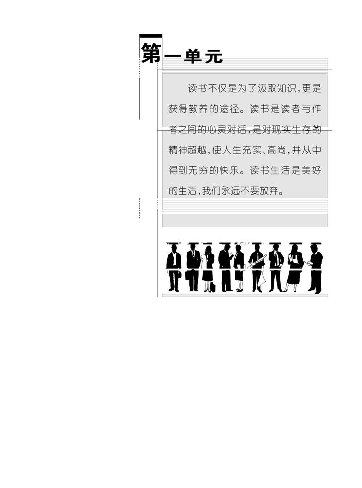 华师大版高中语文高二语文上册
