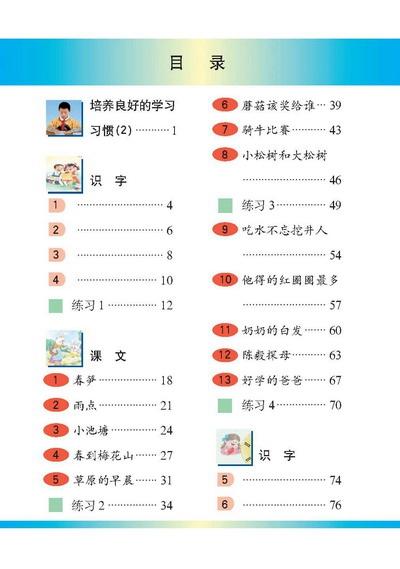 苏教版小学一年级语文下册