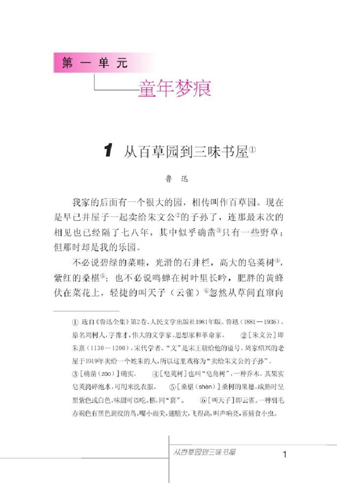 北师大版初中语文初一语文上册