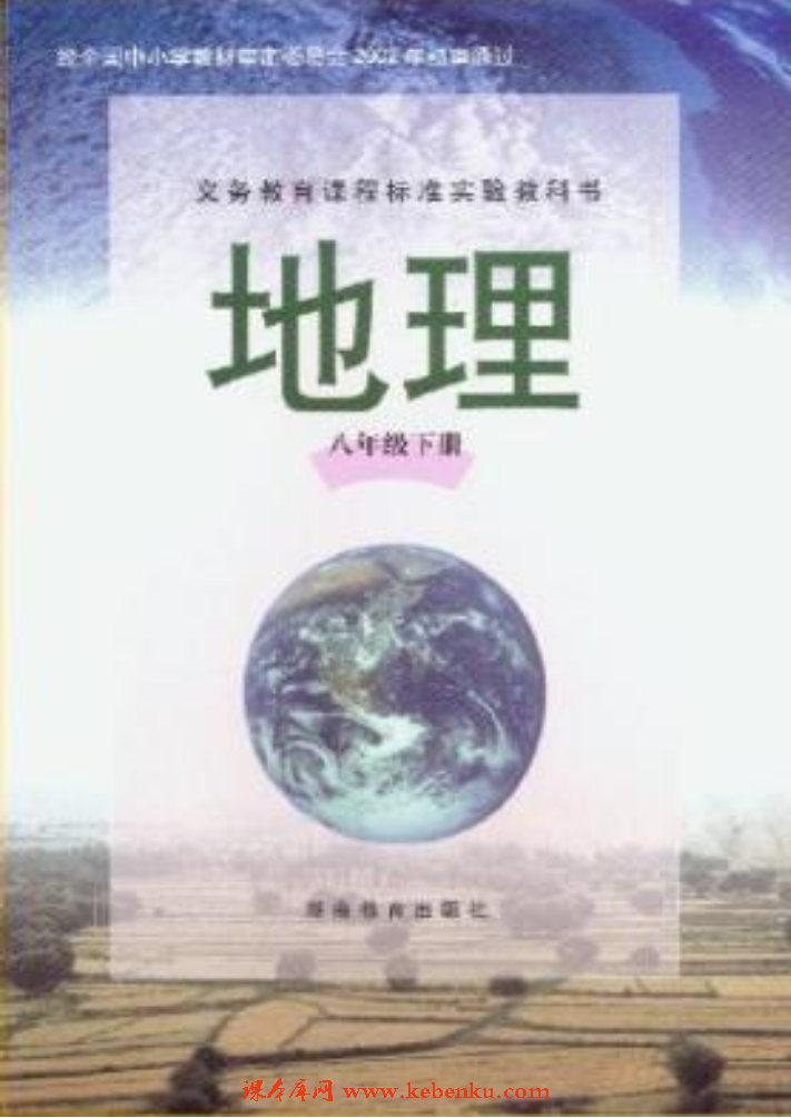 湘教版八年级地理下册(旧版)