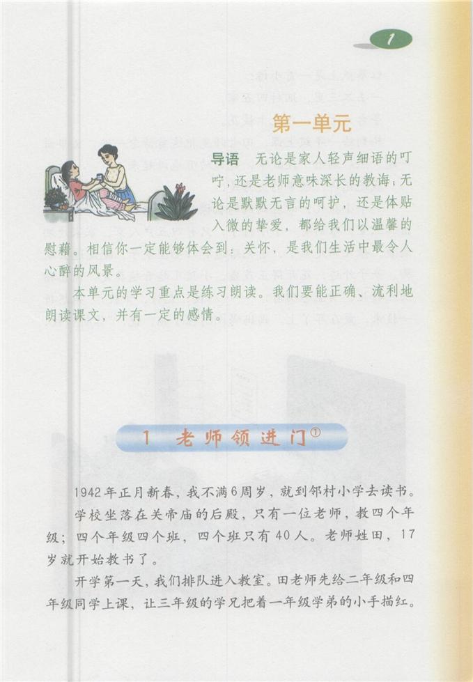 沪教版小学四年级语文上册