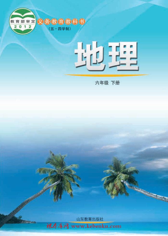 鲁教版六年级地理下册(五四制)