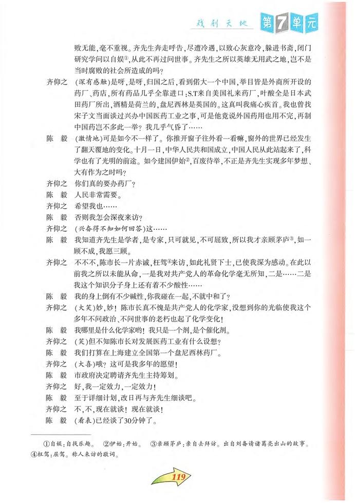 沪教版初中初二语文上册