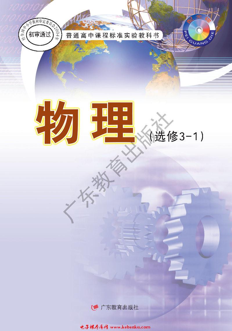粤教版高二物理选修3-1