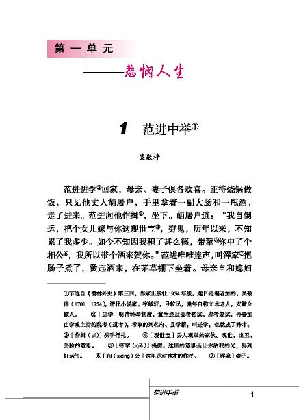 北师大版初中语文初三语文下册