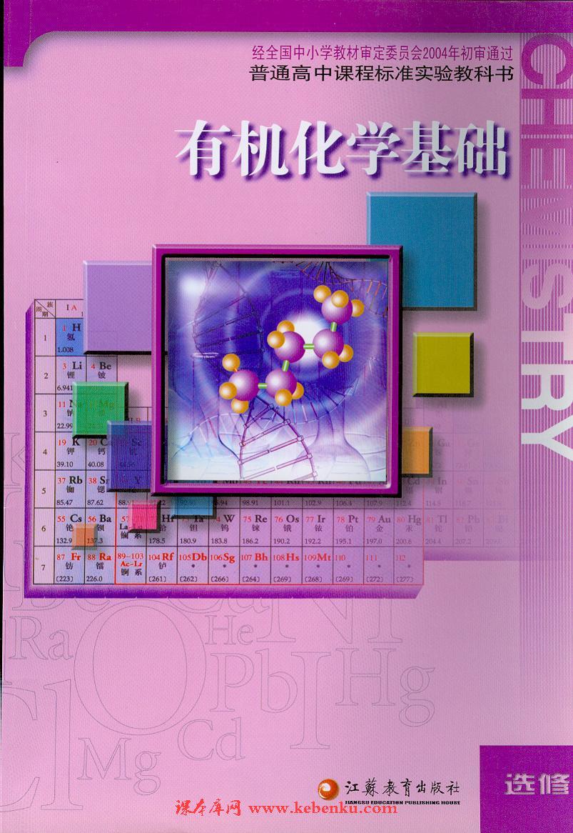 苏教版高三化学选修5(有机化学基础)