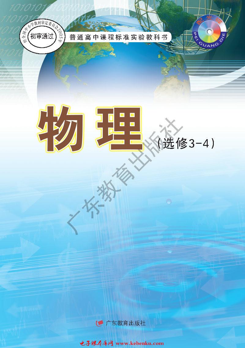 粤教版高三物理选修3-4
