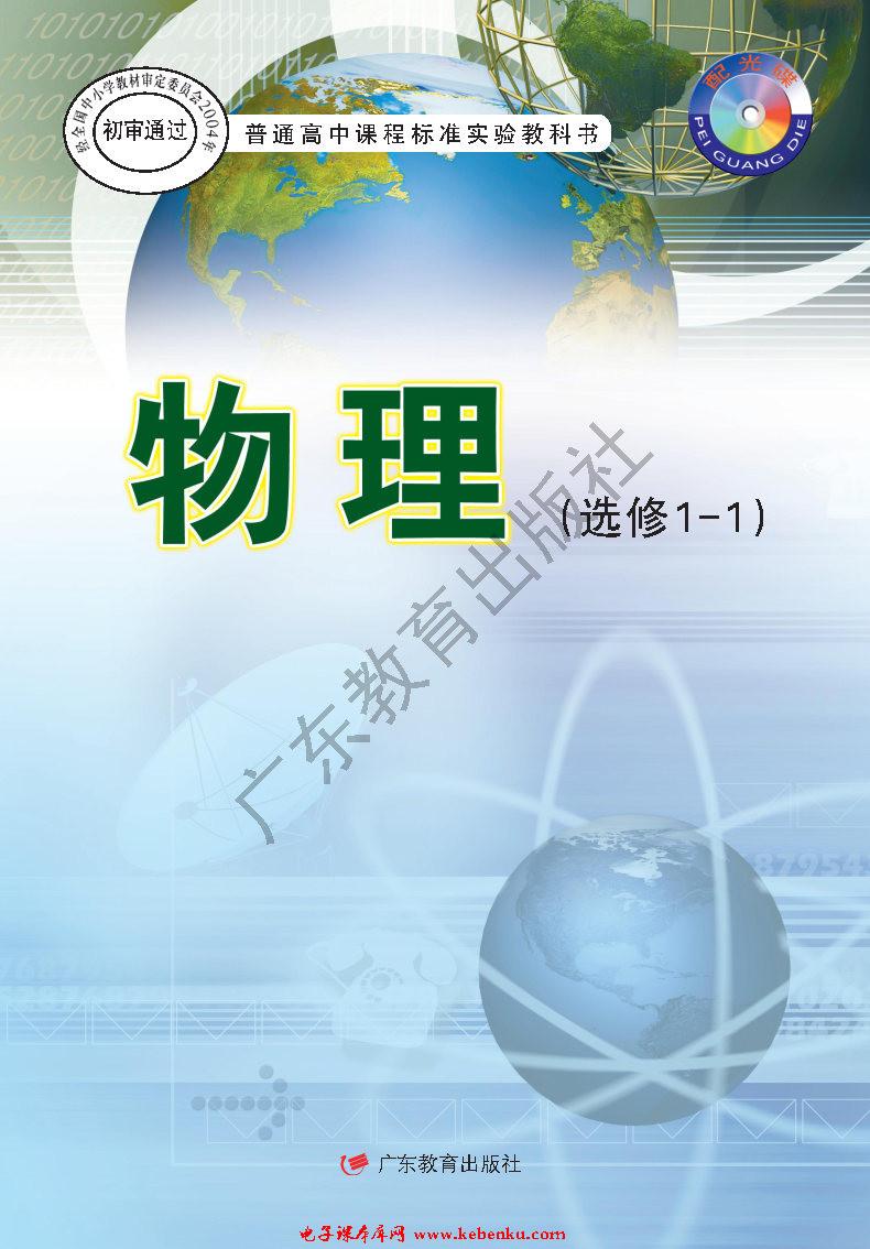 粤教版高二物理选修1-1