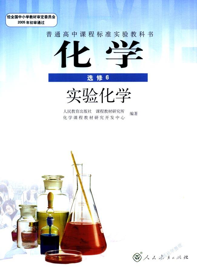 人教版高三化学选修6(实验化学)
