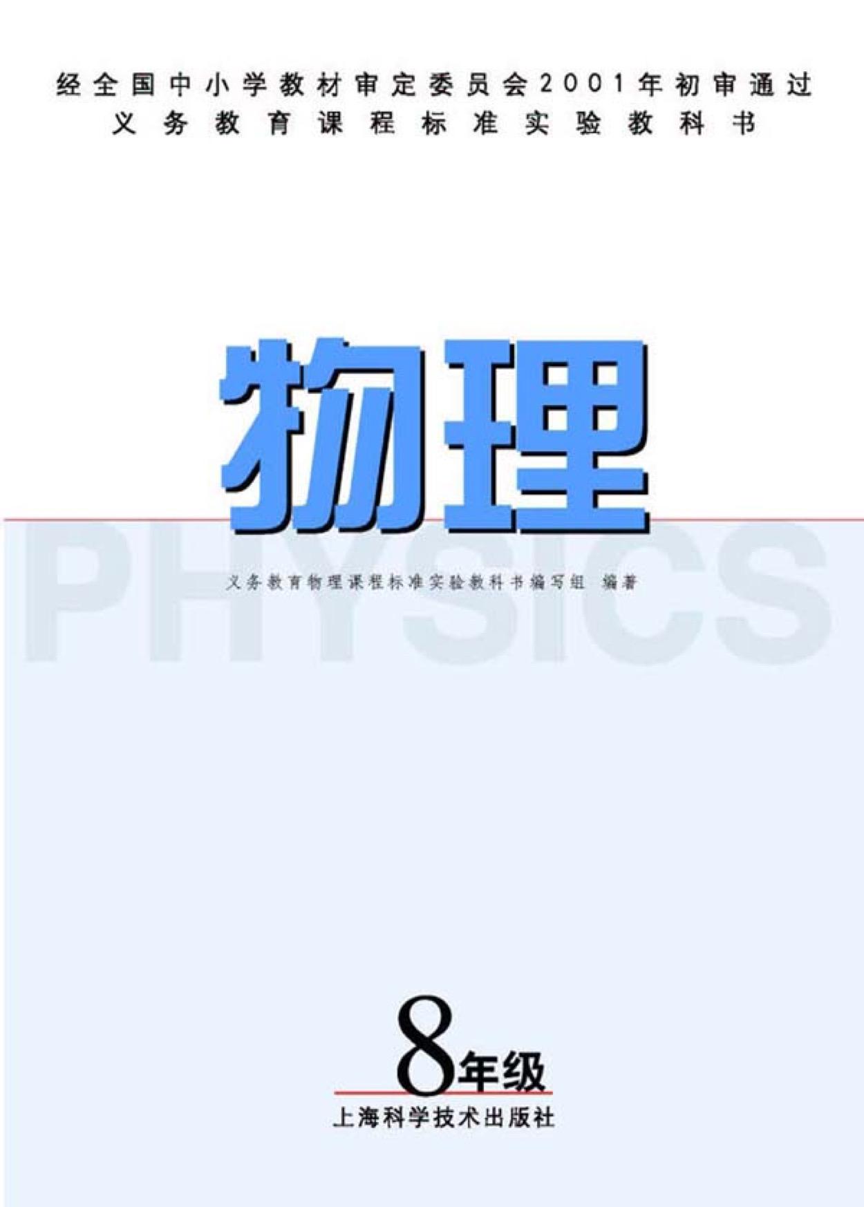 沪科版八年级物理全册(旧版)