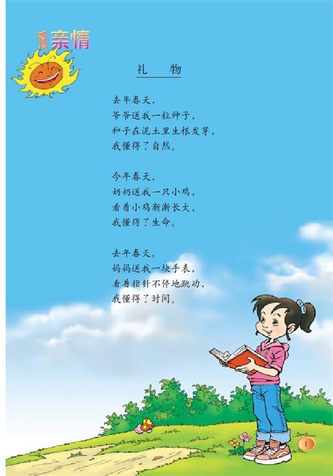 北师大版小学三年级语文下册
