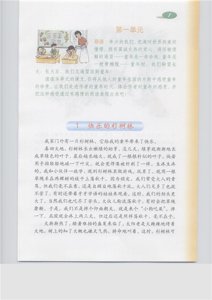 沪教版小学五年级语文上册