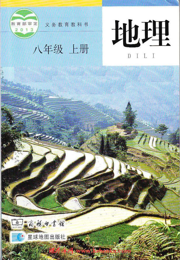 商务版八年级地理上册