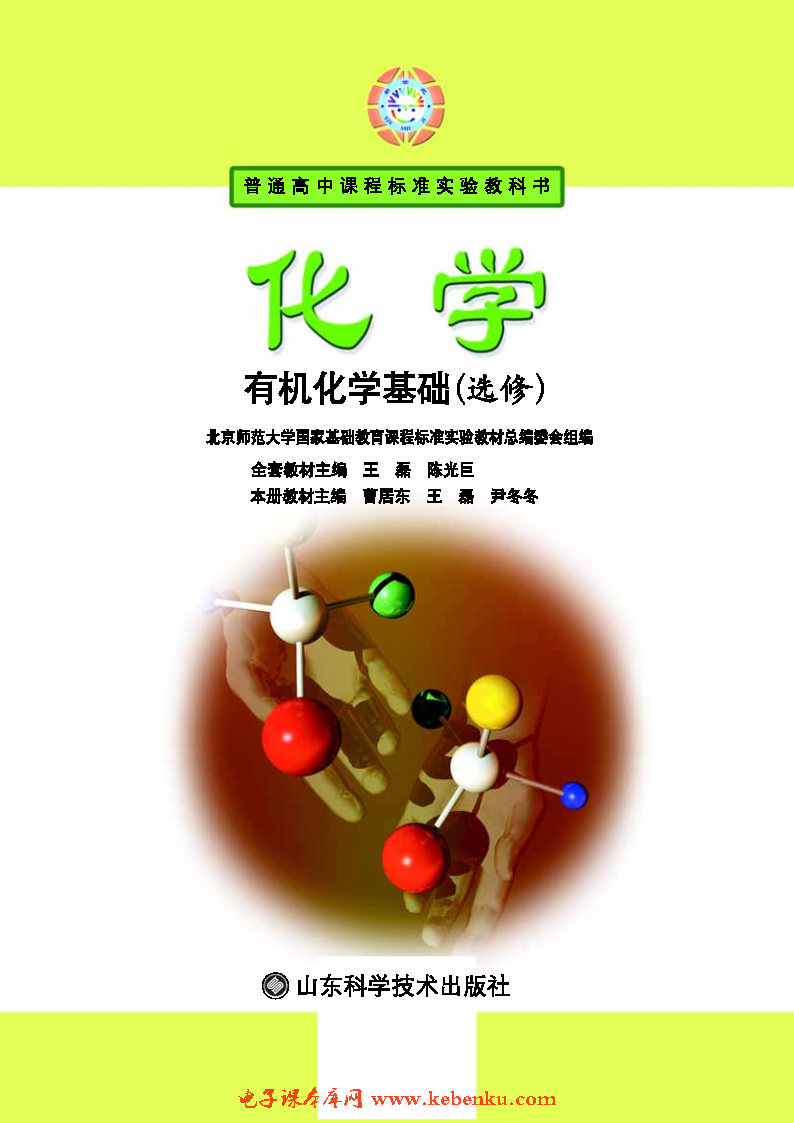 魯科版高二化學選修4