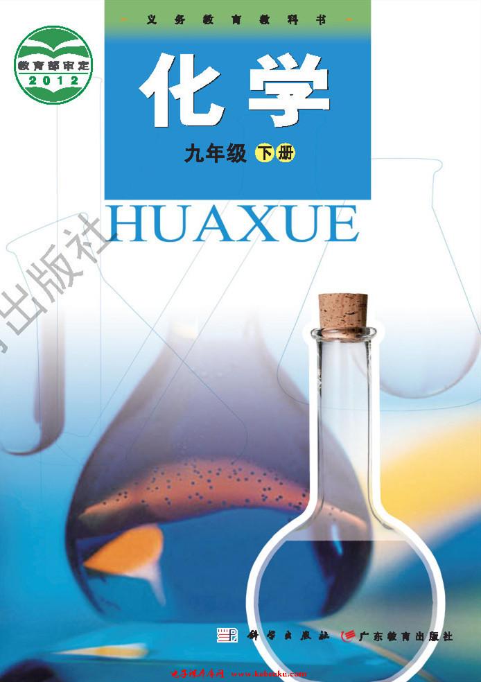 粵教版九年級化學下冊
