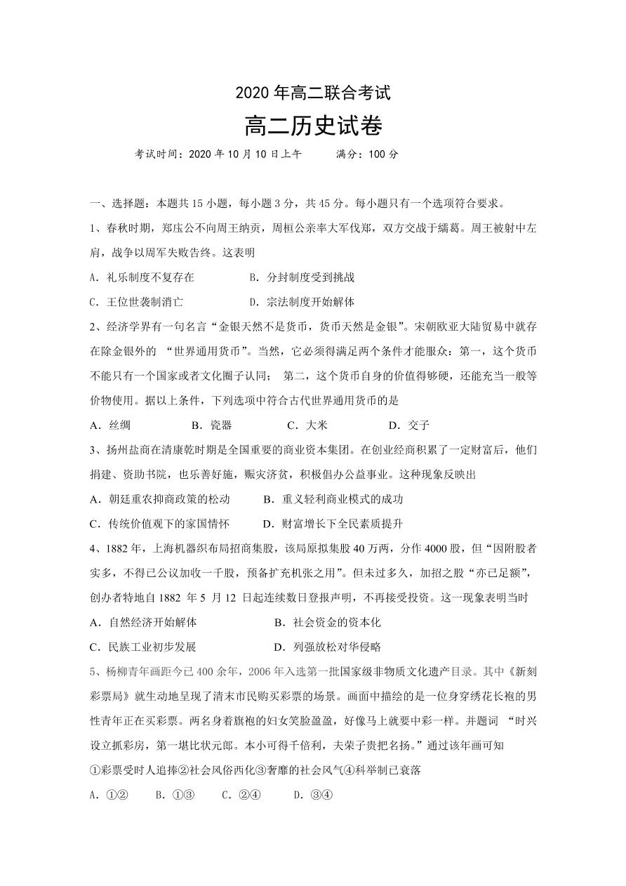 湖北省四地六校2020-2021高二历史10月联考试题(Word版含答案)