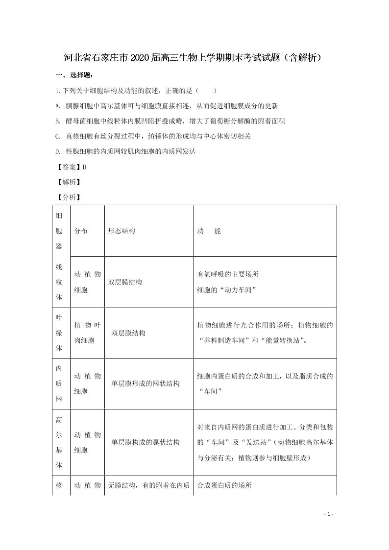 河北省石家庄市2020届高三生物上学期期末考试试题(含解析)