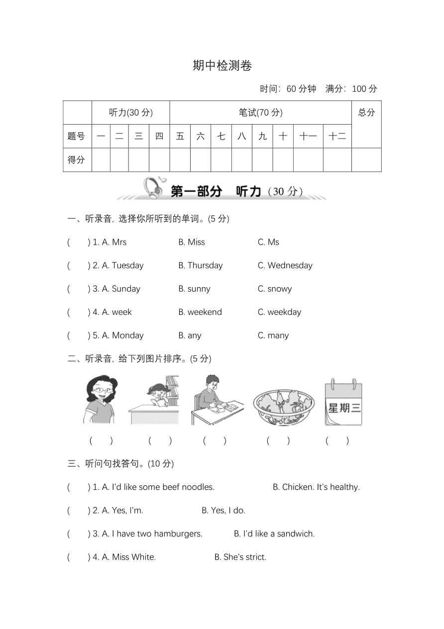 人教PEP五年级英语上册期中测试题1(pdf版附答案)