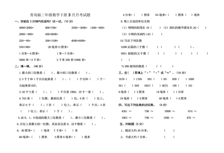 青岛版二年级数学下册3月月考试题