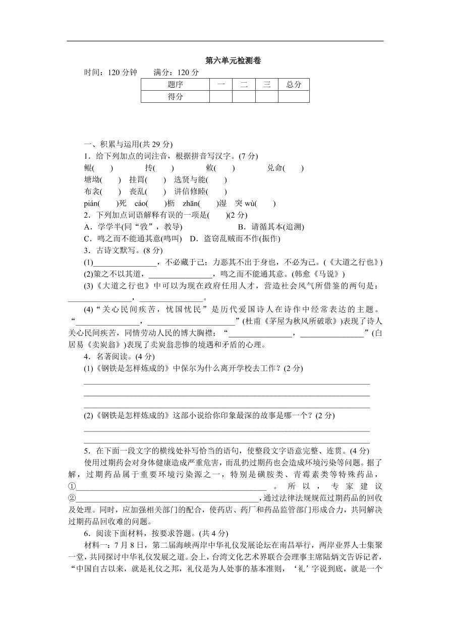 八年级语文下册第六单元检测卷(含答案)