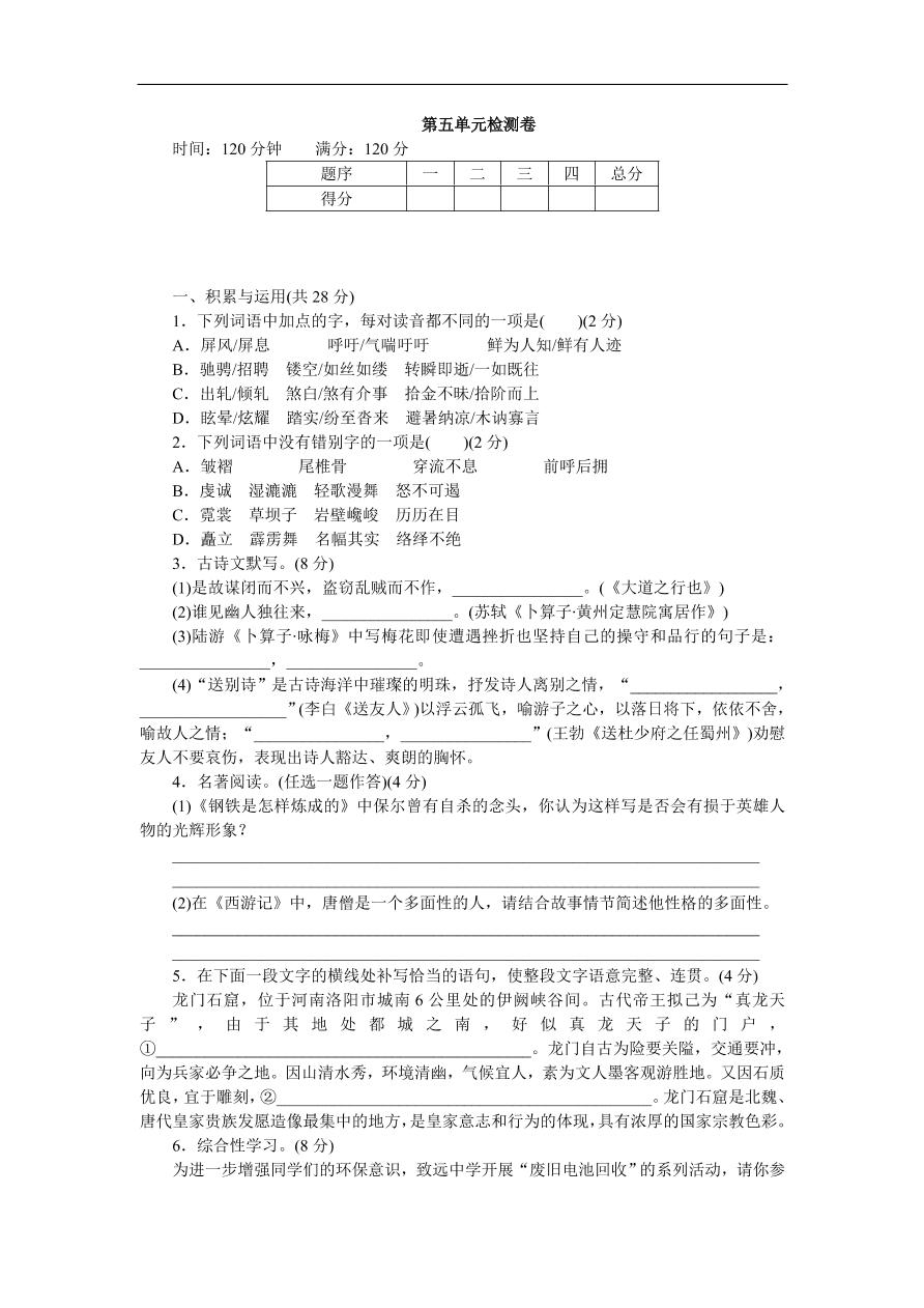 八年级语文下册第五单元检测卷(含答案)