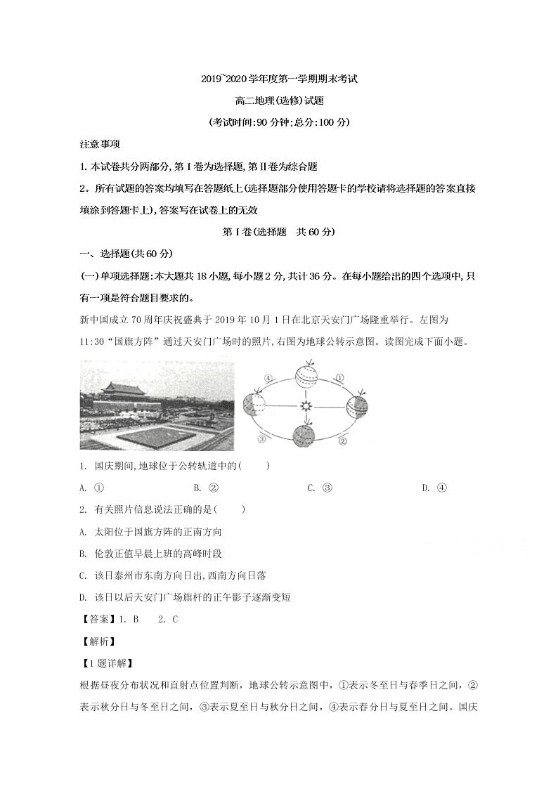 江苏省泰州市2019-2020高二地理上学期期末(选修)试题(Word版附解析)
