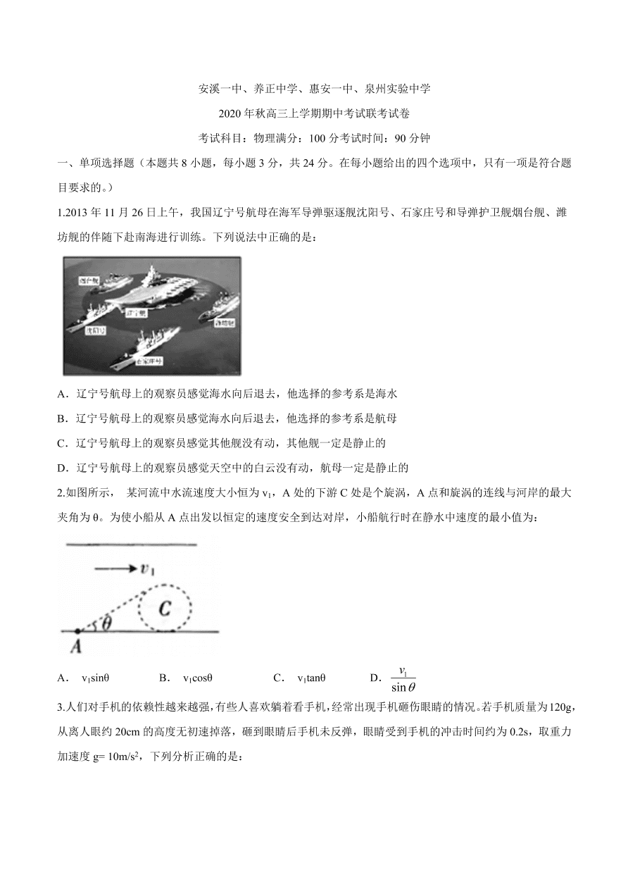 福建省四校2021屆高三物理上學期期中聯考試題(附答案Word版)