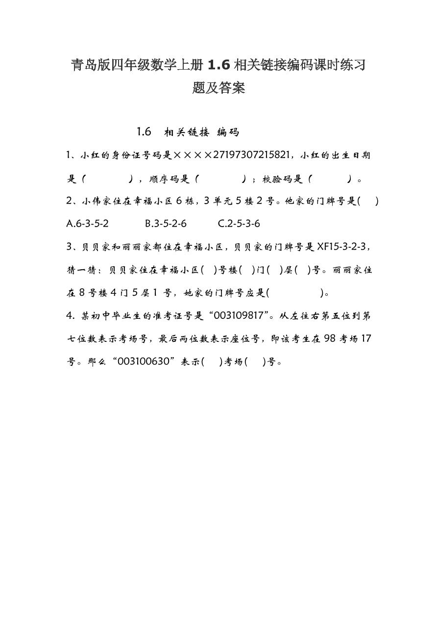 青岛版四年级数学上册1.6相关链接编码课时练习题及答案