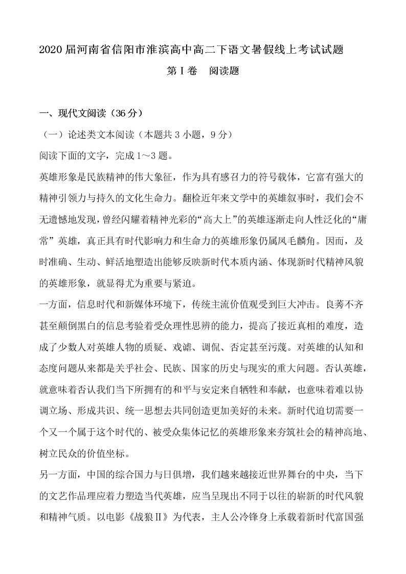 2020屆河南省信陽市淮濱高中高二下語文暑假考試試題(無答案))