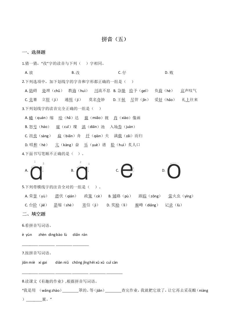 六年级下册语文试题--暑假专题训练 拼音(五) 全国通用 含答案