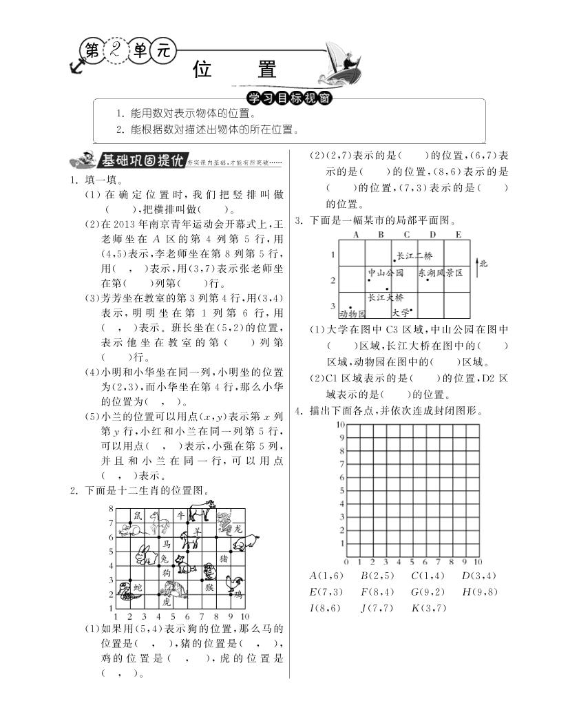 人教版五年级数学上册《位置》课后习题及答案(PDF)