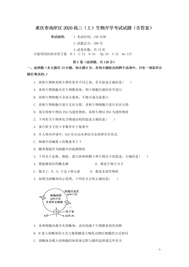 重庆市南岸区2020高三(上)生物开学考试试题(含答案)