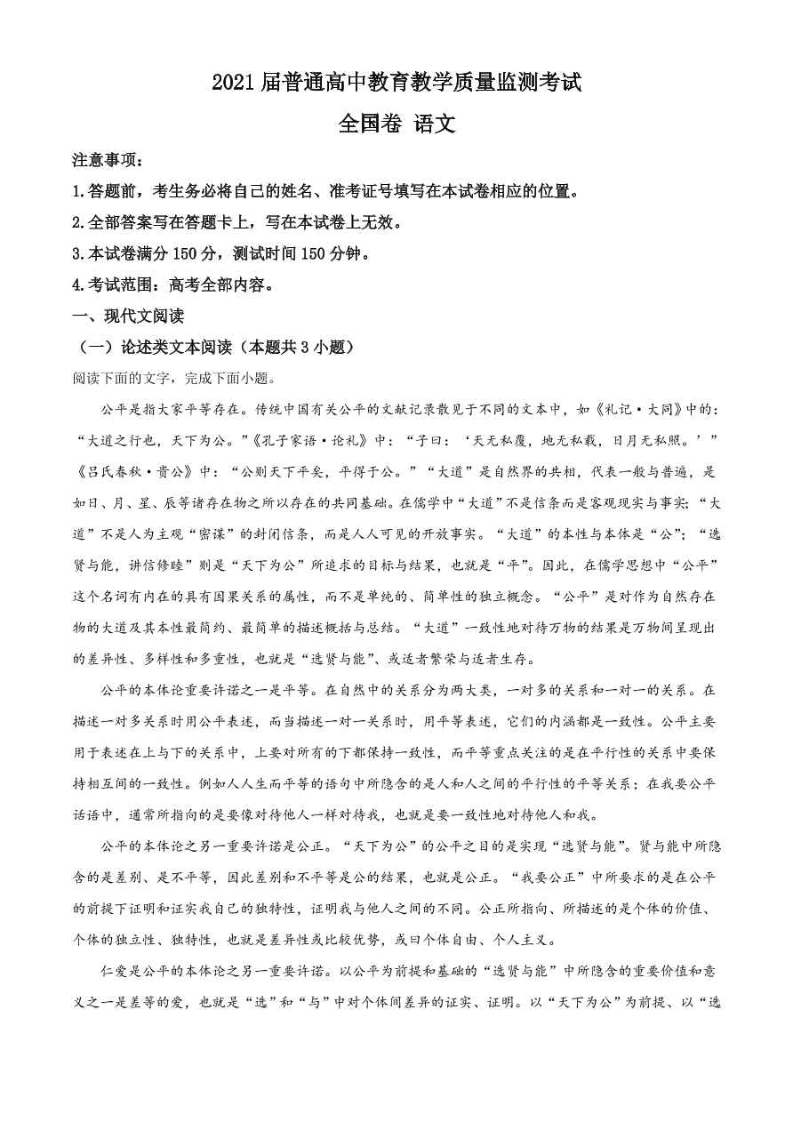 百校联考2021届高三语文11月质量检测试题(全国卷)(Word版附答案)