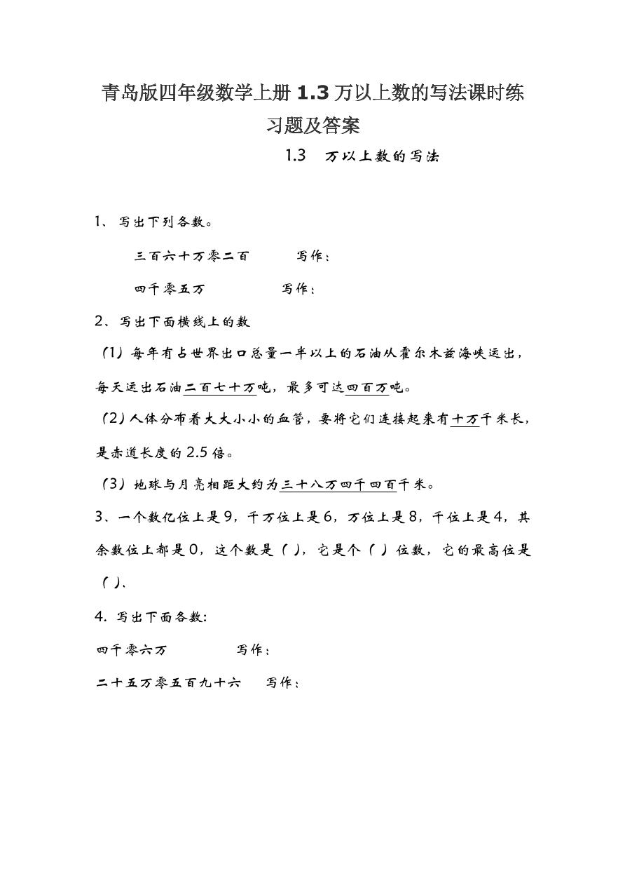 青岛版四年级数学上册1.3万以上数的写法课时练习题及答案