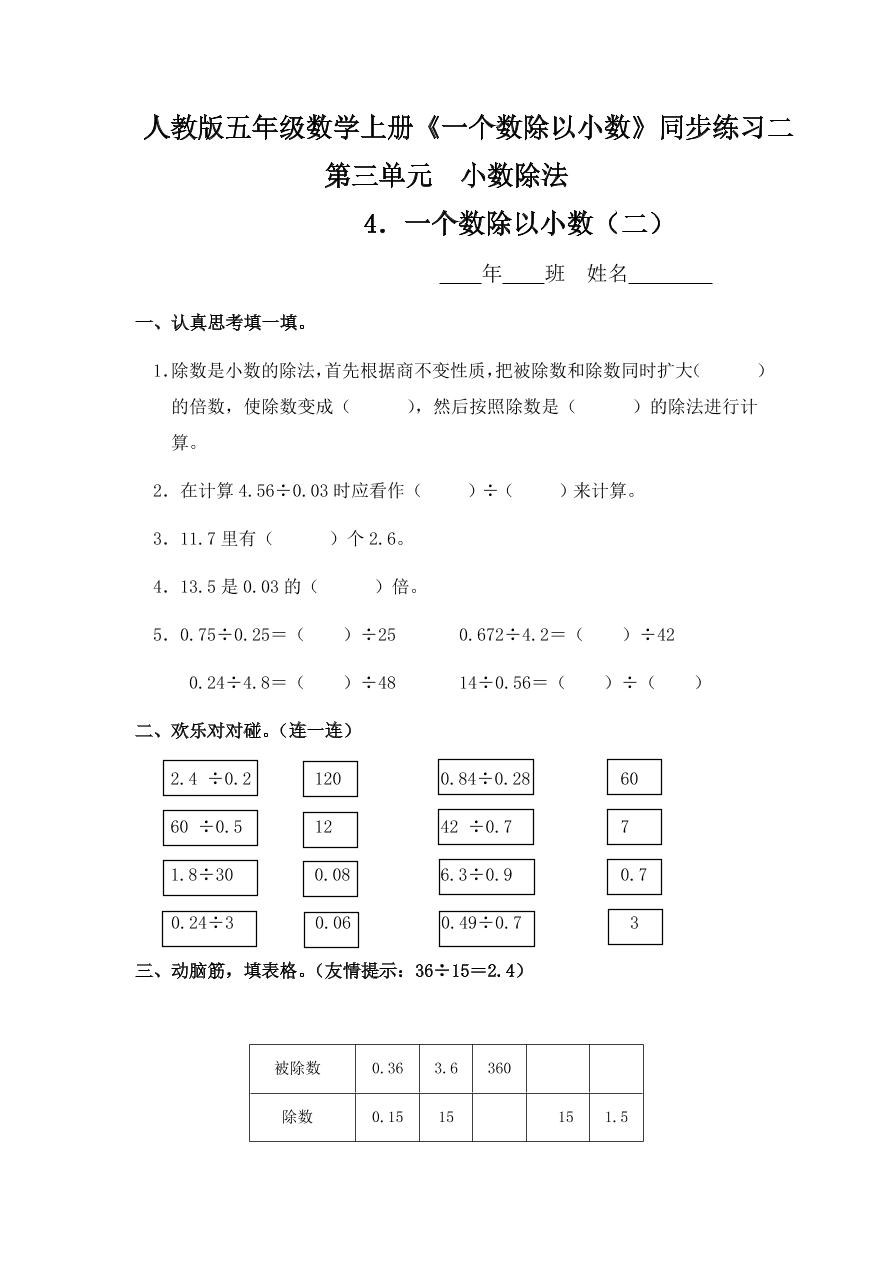 人教版五年级数学上册《一个数除以小数》同步练习二