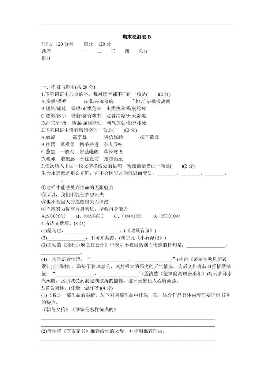 八年级语文下册期末检测卷B(含答案)