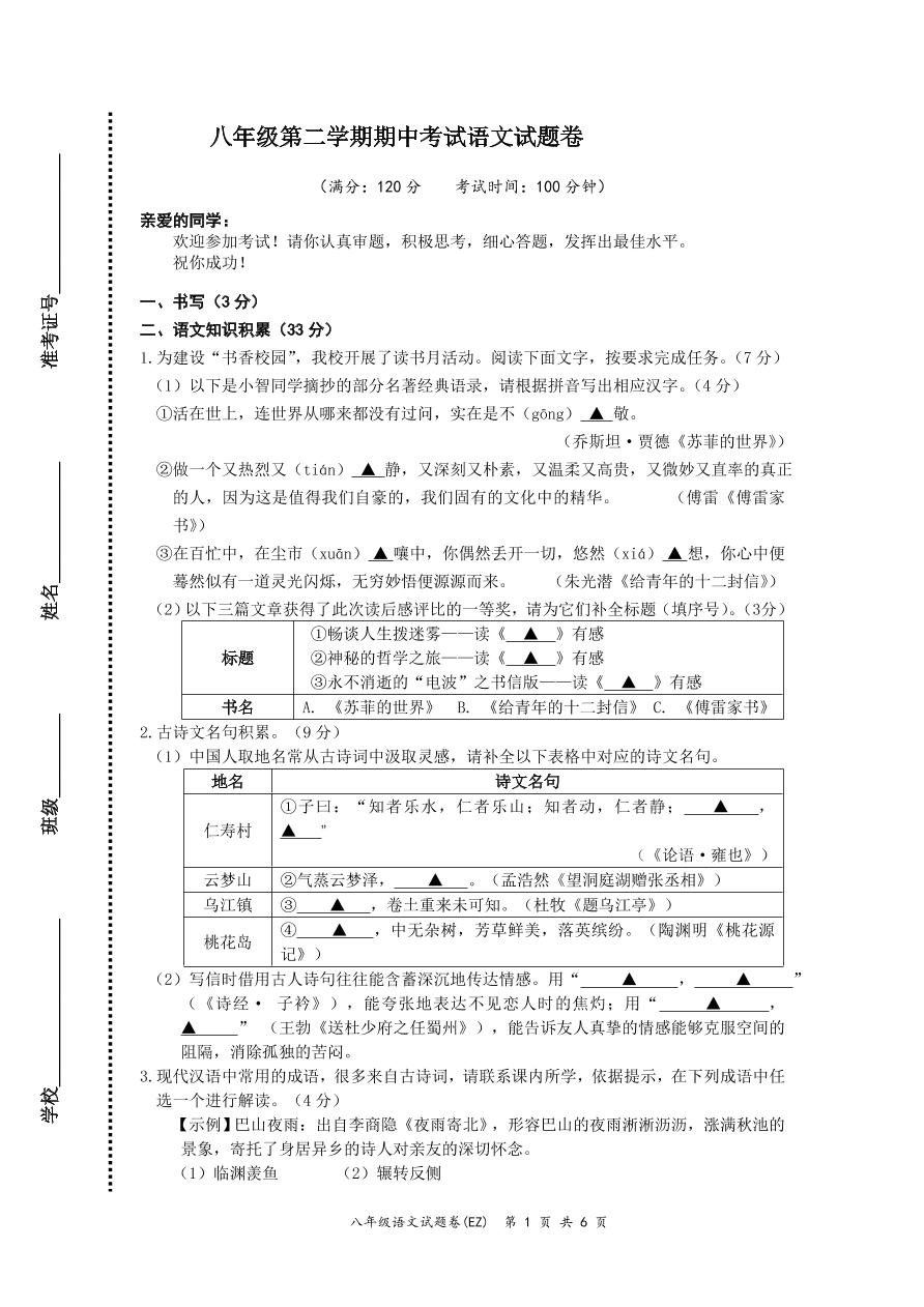 浙江省八年级下册语文期中测试试题