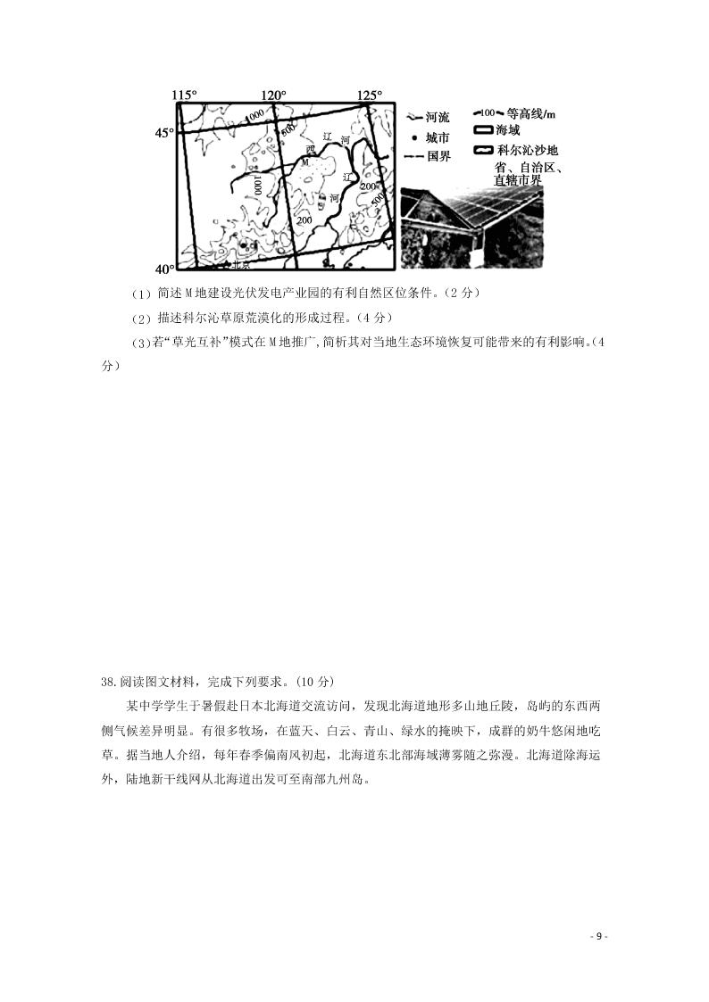 河南省林州市第一中学2020-2021学年高二地理上学期开学考试试题(含答案)