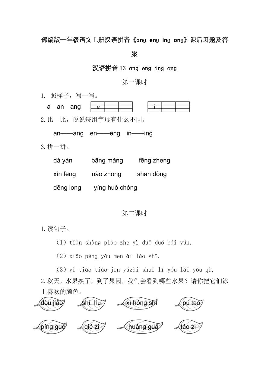 部编版一年级语文上册汉语拼音《ɑnɡ enɡ inɡ onɡ》课后习题及答案