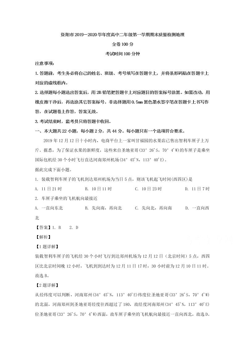 四川省资阳市2019-2020高二地理上学期期末试题(Word版附解析)